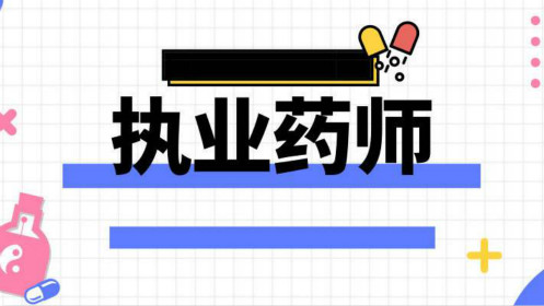 山东滨州2019年执业药师资格证书如何领取?