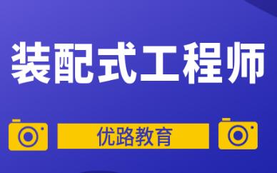 九江优路装配式工程师培训班