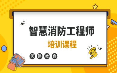 天津塘沽智慧消防工程师培训班收费多少?
