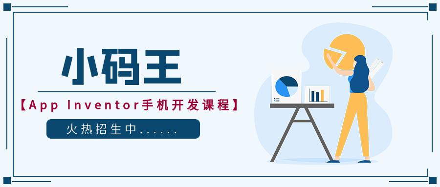 青岛市北新小码王少儿App开发培训班