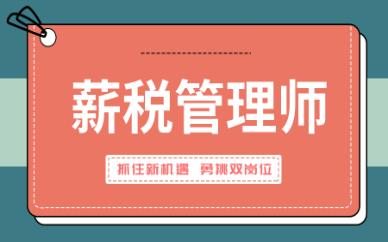 上海普陀优路薪税管理师培训班