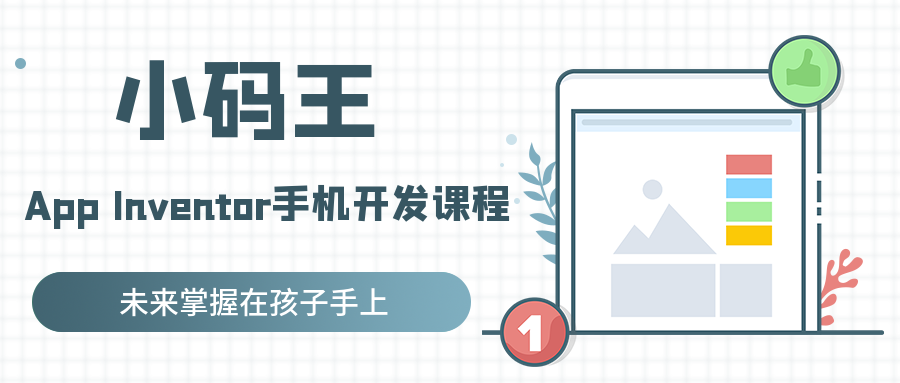 上海西藏南路小码王少儿App开发培训班