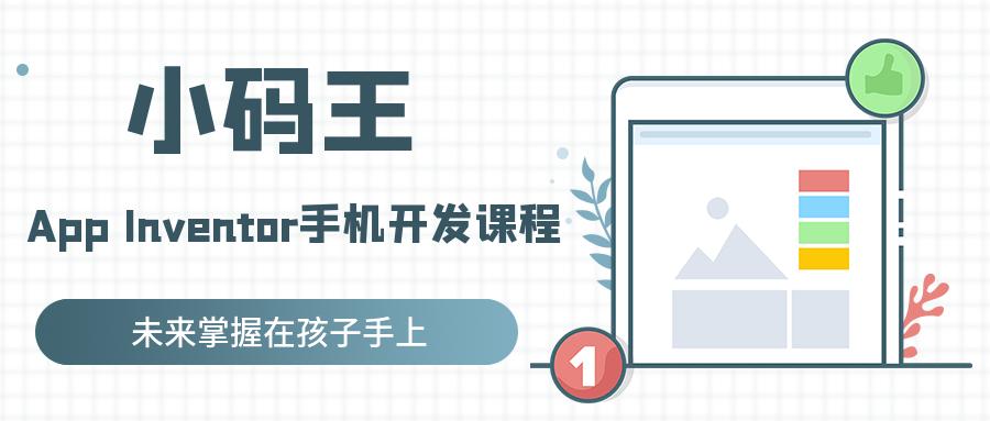 重庆龙湖时代小码王少儿App开发培训班