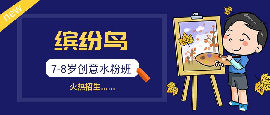 西安大兴龙湖缤纷鸟美术7-8岁创意水粉班