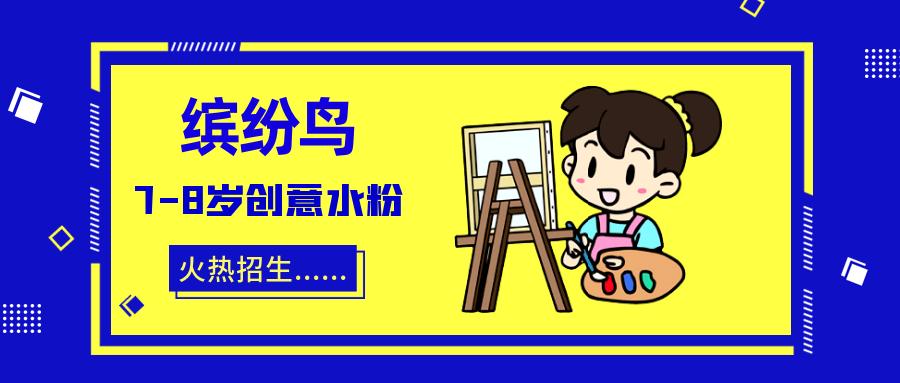济南领秀城缤纷鸟美术7-8岁创意水粉班