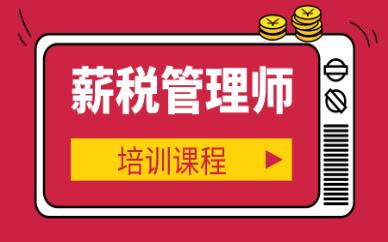 台州优路薪税管理师培训