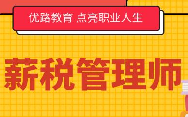 淮南优路薪税管理师培训班