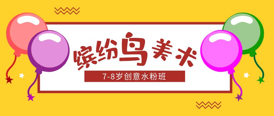 贵州贵阳缤纷鸟美术7-8岁创意水粉班