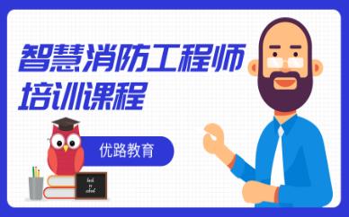 锦州2020智慧消防工程师考试报名入口
