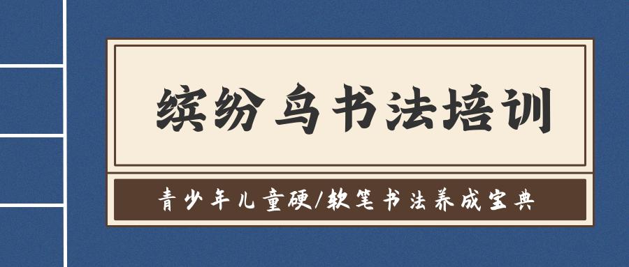 西安凤五少儿书法培训班