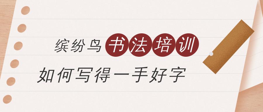 北京朝阳区龙湖长楹天街少儿书法课