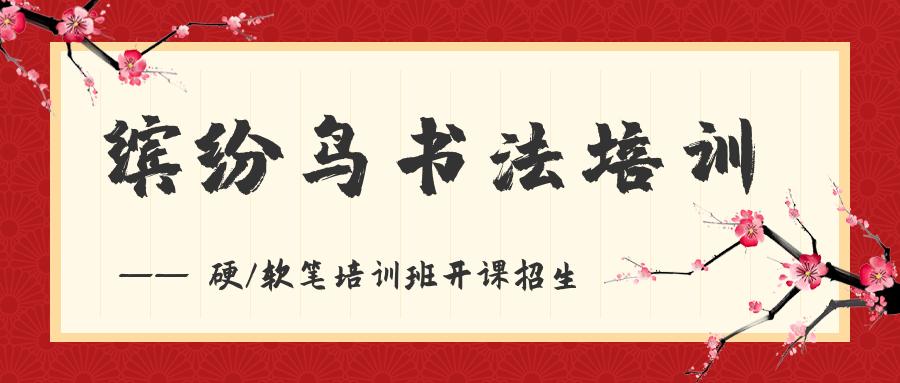 汉中南郑大河坎少儿书法学习班