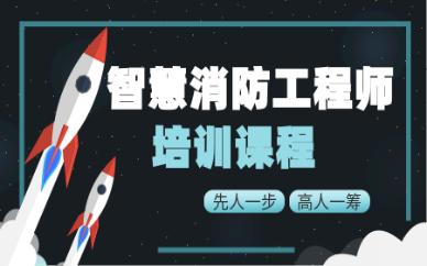 上海徐汇智慧消防工程师考试时间