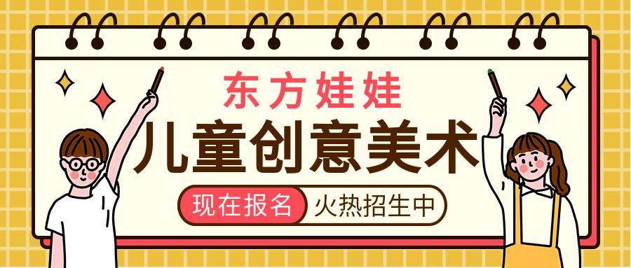 南京建邺区金鹰世界东方娃娃儿童创意美术培训班