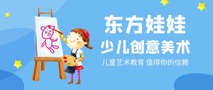 南京羲和广场东方娃娃儿童创意美术班