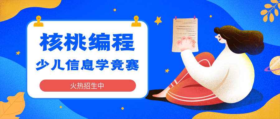 银川核桃编程信息学竞赛培训课程