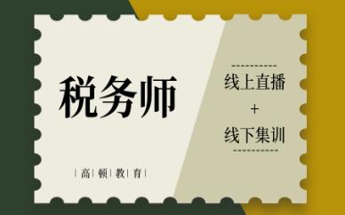 北京朝阳高顿税务师培训课程