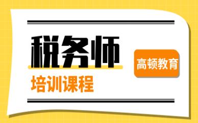 北京房山高顿税务师培训班