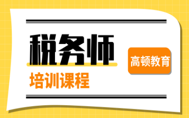 上海奉贤高顿税务师培训班