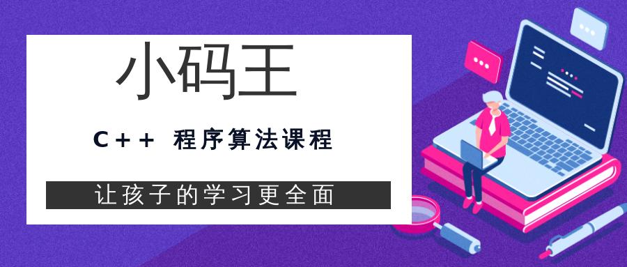 杭州临平余之城小码王C++算法少儿编程培训