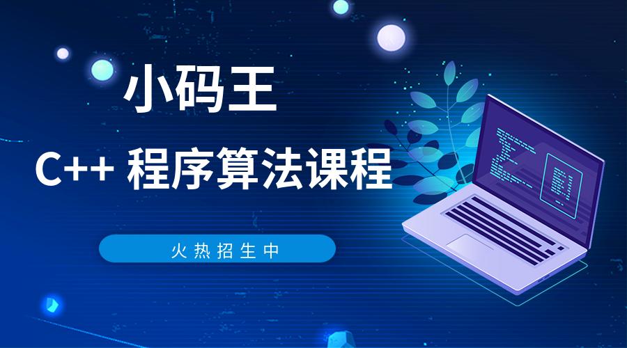 重庆龙湖时代小码王C++算法少儿编程班