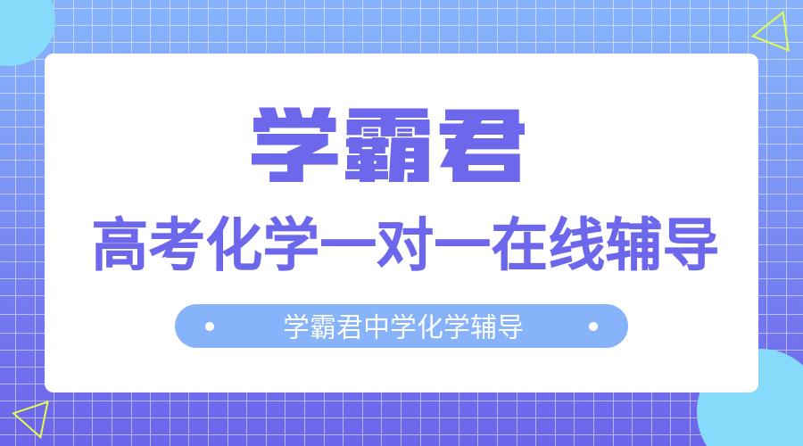 北京高考化学1对1辅导课