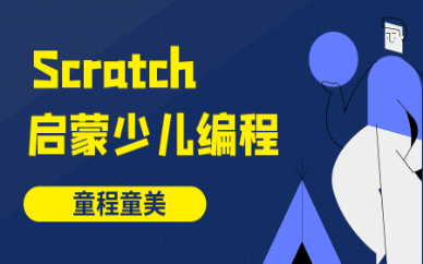 北京海淀黄庄Scratch启蒙少儿编程