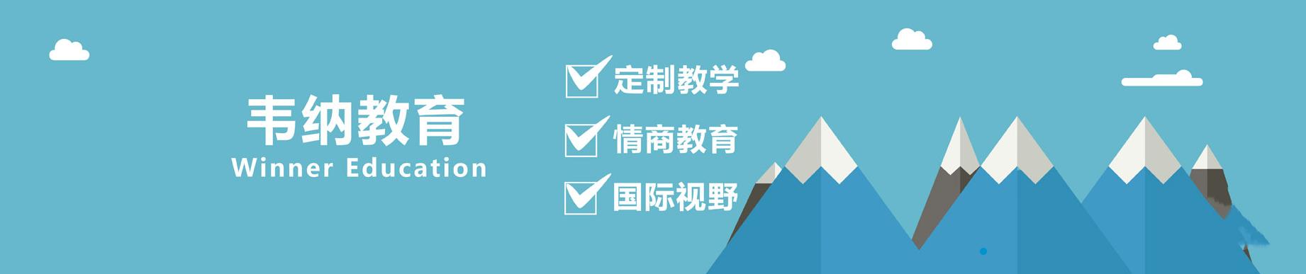 深圳龙岗区韦纳教育机构