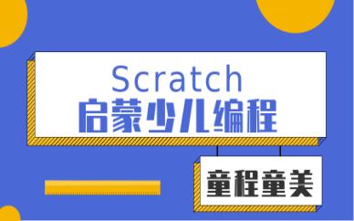 太原杏花岭府西Scratch启蒙少儿编程班