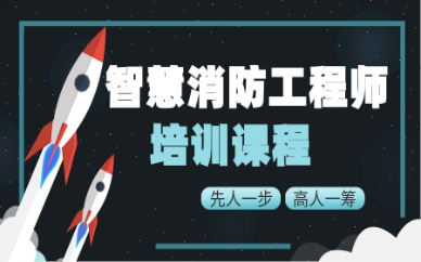 郑州2020智慧消防工程师考试时间确定了吗?