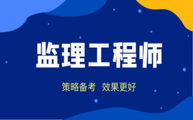 天津塘沽优路监理工程师培训