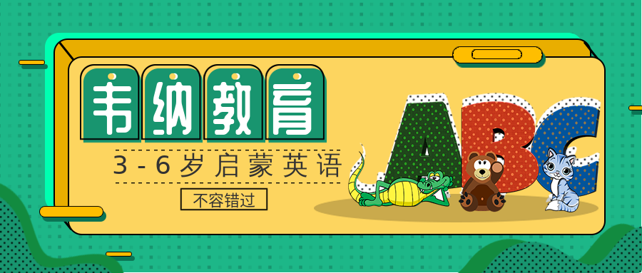 深圳龙岗区幼儿启蒙英语班