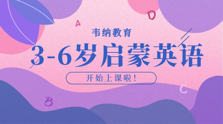 青岛北区3-6岁幼儿英语启蒙