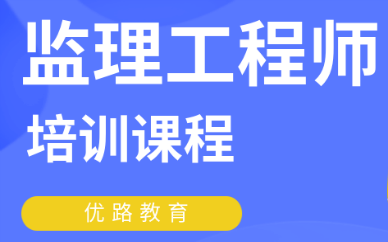 石家庄优路监理工程师培训班