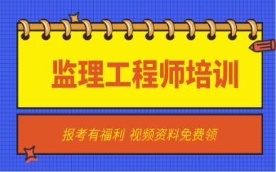 潍坊优路监理工程师培训课程