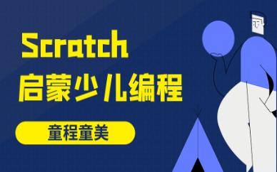 郑州金水东风南路Scratch启蒙少儿编程