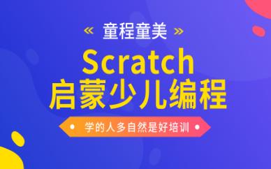 青岛市北CBDScratch启蒙少儿编程课