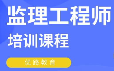 淮南优路监理工程师培训班