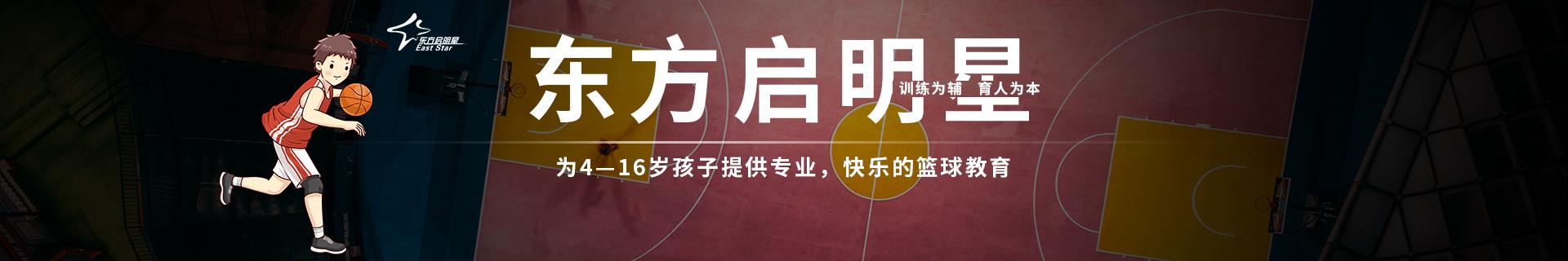广州荔湾区东方启明星击掌校区