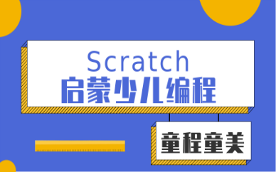 银川兴庆湖滨Scratch启蒙少儿编程班