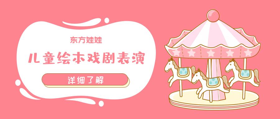南京建邺区儿童绘本戏剧表演班