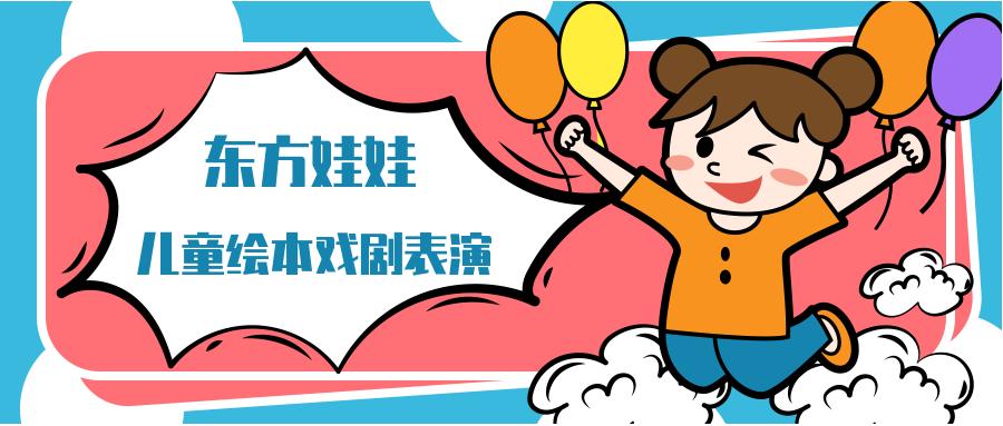 南京建邺区青奥绘本戏剧儿童表演课