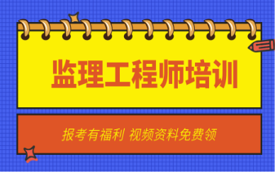 内江优路监理工程师培训课程