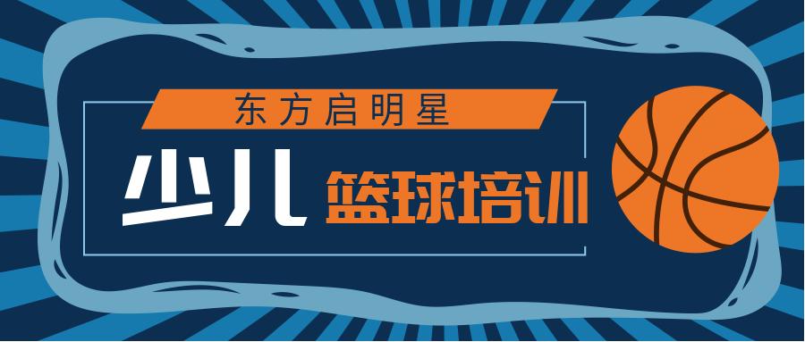 北京海淀区建设大学少儿篮球课
