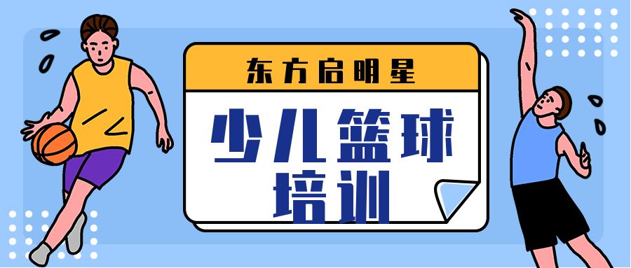 上海黄浦区新天地少儿篮球培训班