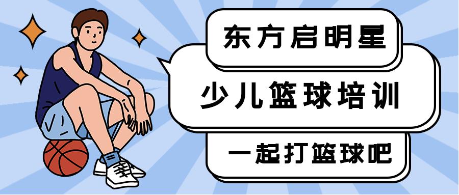 沈阳沈河区五矿紫金御府少儿篮球训练课