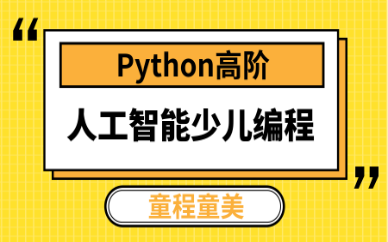 北京海淀五棵松高阶人工智能少儿编程班