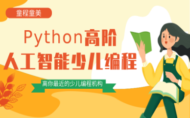 上海浦东高阶人工智能少儿编程