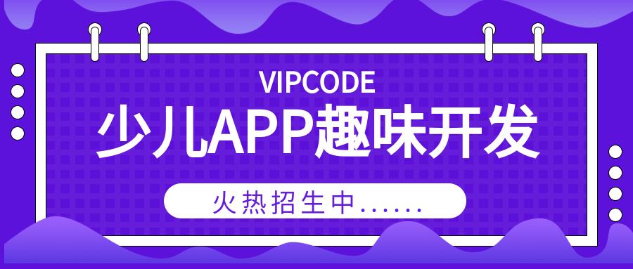 贵阳少儿App开发编程培训
