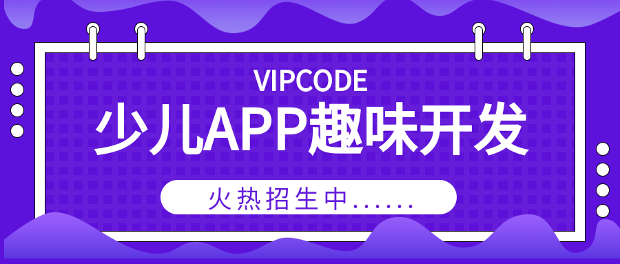 天津少儿App开发编程培训